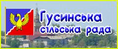 Гусинська сільська рада  Куп'янського району Харківської області